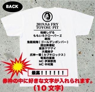 黒フェス2019(白Tシャツ)当日会場お渡し