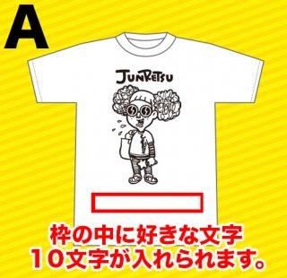 FANTシャツ