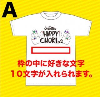 HAPPYCHOKI×2Tシャツ