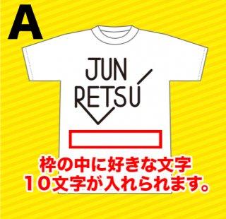 JUNRETSUマークTシャツ