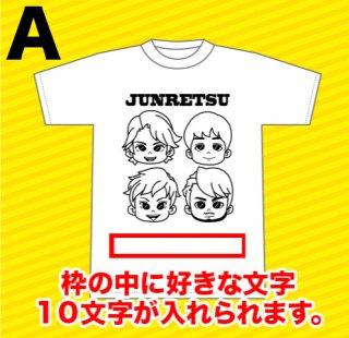 純烈キャラTシャツ
