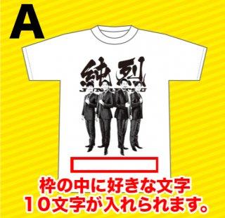 純烈シルエットTシャツ
