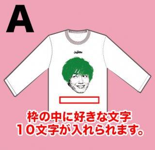 顔長袖Tシャツ(後上 翔太)