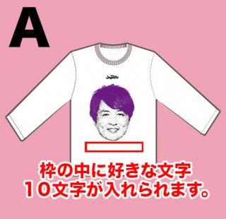 顔長袖Tシャツ(酒井 一圭)