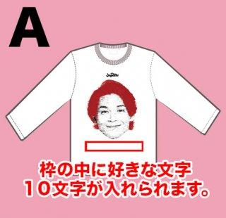 顔長袖Tシャツ(白川 裕二郎)