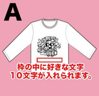 マイ君長袖Tシャツ