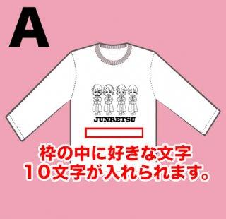 プロポーズ長袖Tシャツ