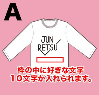 JUNRETSUマーク長袖Tシャツ