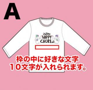 HAPPYCHOKI×2長袖Tシャツ