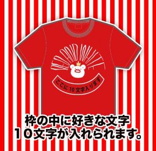 限定赤白Tシャツ(赤)