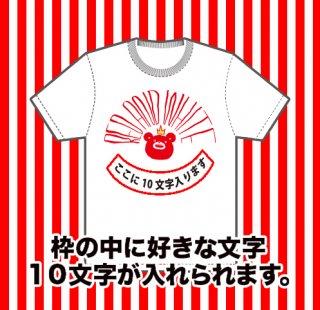 限定赤白Tシャツ(白)