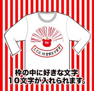 限定赤長袖Tシャツ(白)