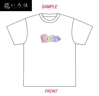 【花いろは】カラーロゴTシャツ 2020(サイン無し)