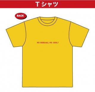 シラキングTシャツ(2)