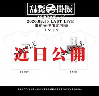 フリカケ≠ぱにっく解散ライブTシャツ(会場受取り希望の方)