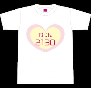 【参加者名入り】東京ミュウミュウ にゅ〜♡声優アイドルオーディション イベント審査限定Tシャツ