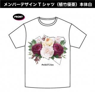 メンバーデザインTシャツ(植竹優亜)