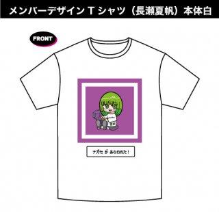 メンバーデザインTシャツ(長瀬夏帆)