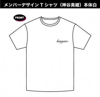 メンバーデザインTシャツ(神谷美緒)