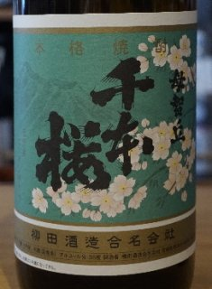 千本桜35度 720ml