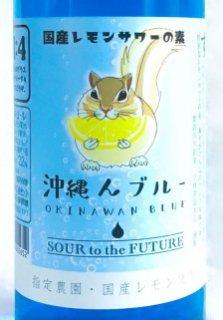国産レモンサワーの素 沖縄んブルー 720ml