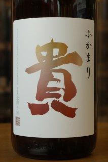 貴 特別純米酒 ふかまり 1.8L