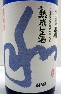 蓬莱泉 純米吟醸 熟成生酒 和 720ml