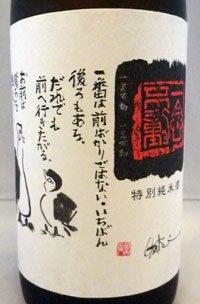 特別純米酒 熟成原酒 一念不動 1.8L