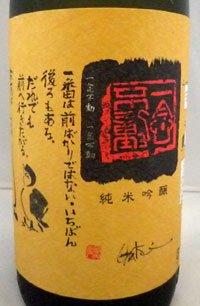 純米吟醸 熟成原酒 一念不動 1.8L