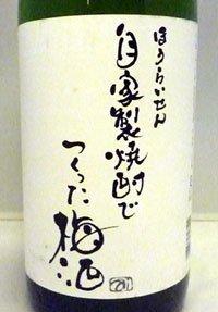 ほうらいせん自家製焼酎で漬けた梅酒 1.8L