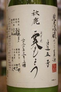 秋鹿 霙もよう 純米吟醸にごり生原酒 1.8L