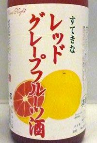 すてきなレッドグレープフルーツ酒 1.8L