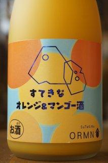 すてきなオレンジ&マンゴー酒 500ml