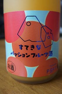 すてきなパッションフルーツ酒 500ml