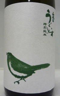 庭のうぐいす 特別純米酒 1.8L