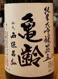 亀齢 純米大吟醸四拾五 無濾過生原酒 1.8L