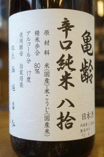 亀齢 辛口純米八拾 1.8L