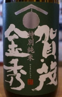 加茂金秀 特別純米酒 1.8L