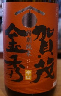 加茂金秀 辛口特別純米酒 1.8L