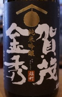 加茂金秀 純米吟醸 雄町 1.8L