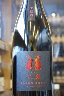 二兎 純米大吟醸 備前雄町四十八 生酒 1.8L