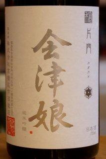 会津娘 純米吟醸 穣「片門」 720ml