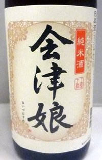 会津娘 純米酒 1.8L