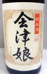 会津娘 純米酒 720ml