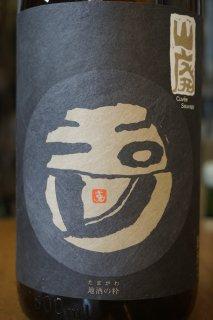 玉川 自然仕込 雑酒(山廃)白ラベル 無濾過生原酒 720ml