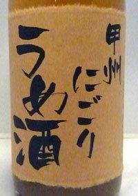 甲州にごり梅酒 720ml