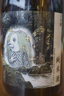 千代むすび 純米酒アマビエ 300ml