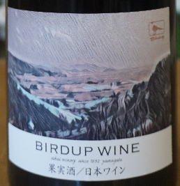 酒井ワイナリー バーダップワイン赤 750ml