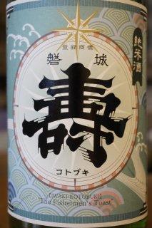 磐城壽 純米酒 720ml