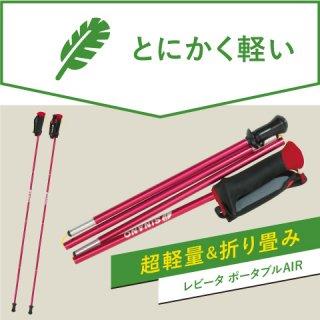 驚愕の軽さ!折畳式ウォーキングポール「レビータポータブルAIR」(日本製)